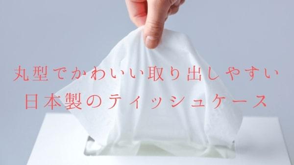 ティッシュケース丸型で取り出しやすいのは?おすすめは日本製のペーパーポット
