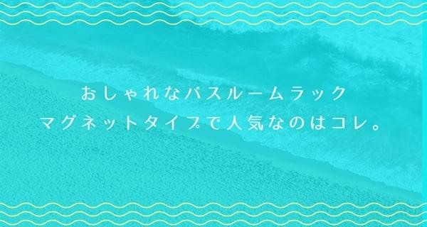 お風呂ラックでおしゃれなマグネット式はコレ!山崎実業のは錆びない?