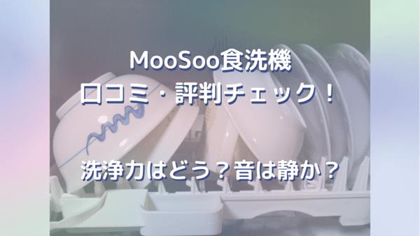 MooSoo食洗機の口コミ評判