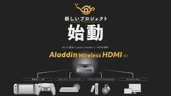 Aladdin Wireless HDMI
