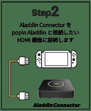 Aladdin Connector(アラジン コネクター)