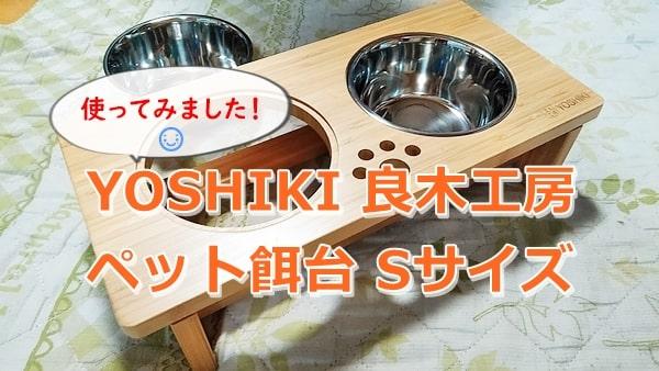 【猫餌台レビュー】良木工房ペット用食器台はおしゃれで可愛い竹製スタンド!