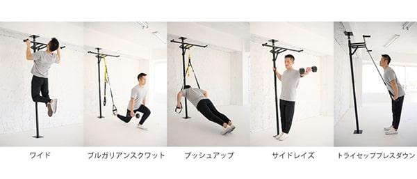 いろいろなトレーニングに活用できる懸垂機