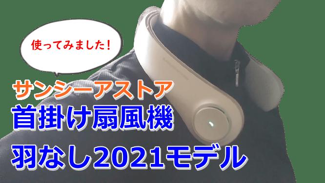 【使用レビュー】サンシーアストア首掛け扇風機羽なし2021モデル