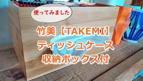 竹美ティッシュケース(収納ボックス付)がおしゃれ!