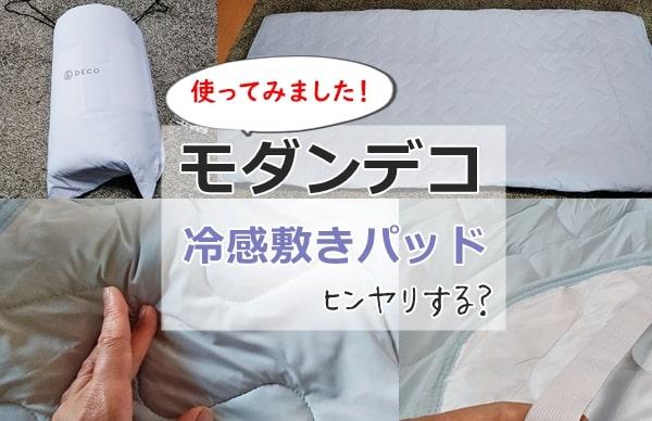 【使用レビュー】モダンデコ冷感敷きパッドは本当にヒンヤリする?