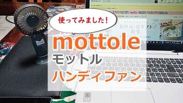 【mottoleハンディファンレビュー】バッテリーのもち時間が長い!涼しくて便利なミニ扇風機