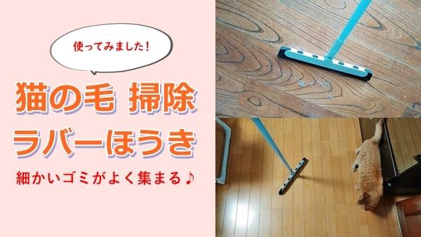 猫の毛掃除フローリングに便利なラバーほうき