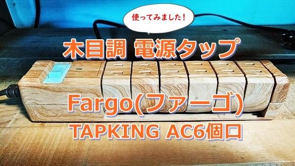 【fargo木目調電源タップレビュー】おしゃれなTAPKING AC6個口♪