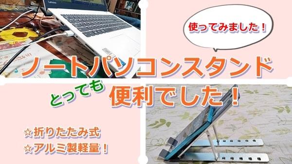 ノートパソコンスタンドは便利でメリットがいっぱい。折りたたみ式でコンパクトなアルミ製♪