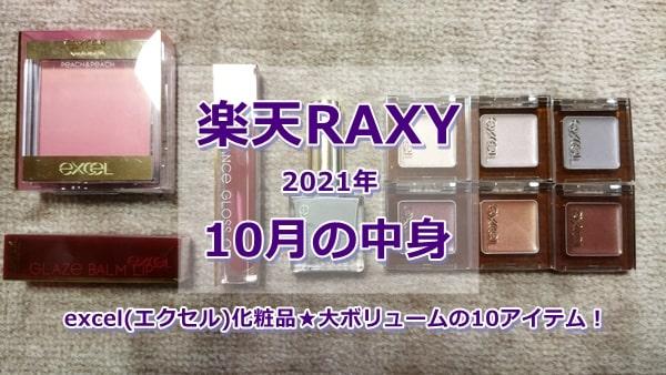楽天RAXY10月の中身【レビュー】excel化粧品なんと10アイテム!