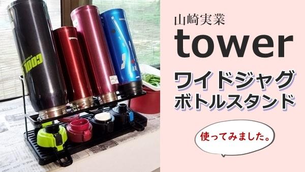 【山崎実業tower水筒干し使用レビュー】ワイドジャグボトルスタンドはオシャレな水切りスタンド!