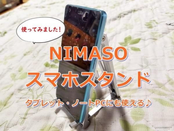 NIMASOスマホスタンド【使用レビュー】ノートPC・タブレット共有で軽量