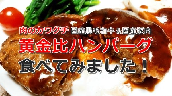 肉のカワグチ「黄金比ハンバーグ」が美味しかった!お取り寄せグルメに最適♪