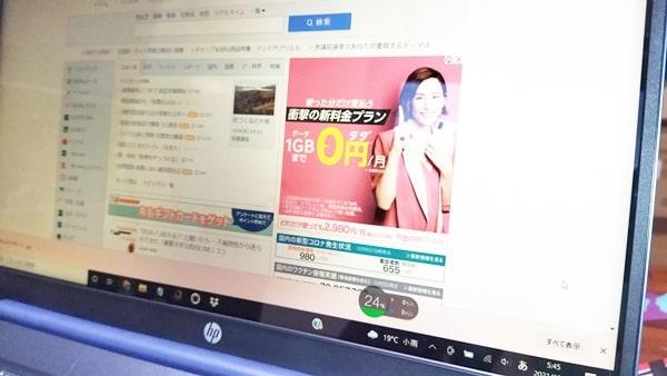 HPノートパソコンpavilion15ディスプレイ