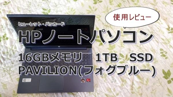 HPノートパソコンpavilion15レビュー!Ryzen7 16GBメモリ 1TB